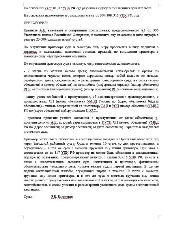 Мировой ч1 суд документы в 10 по 12